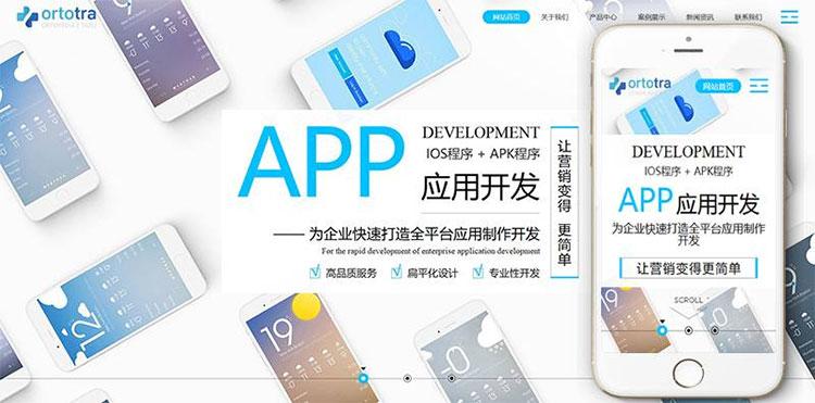 织梦dedecms响应式互联网技术APP应用开发公司网站模板(自适应手机移动端)