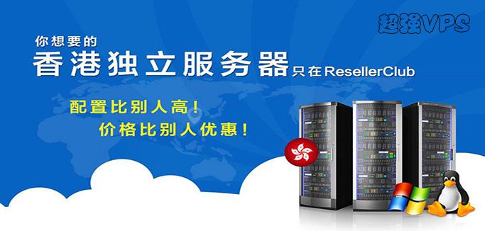 香港沙田超强VPS服务器