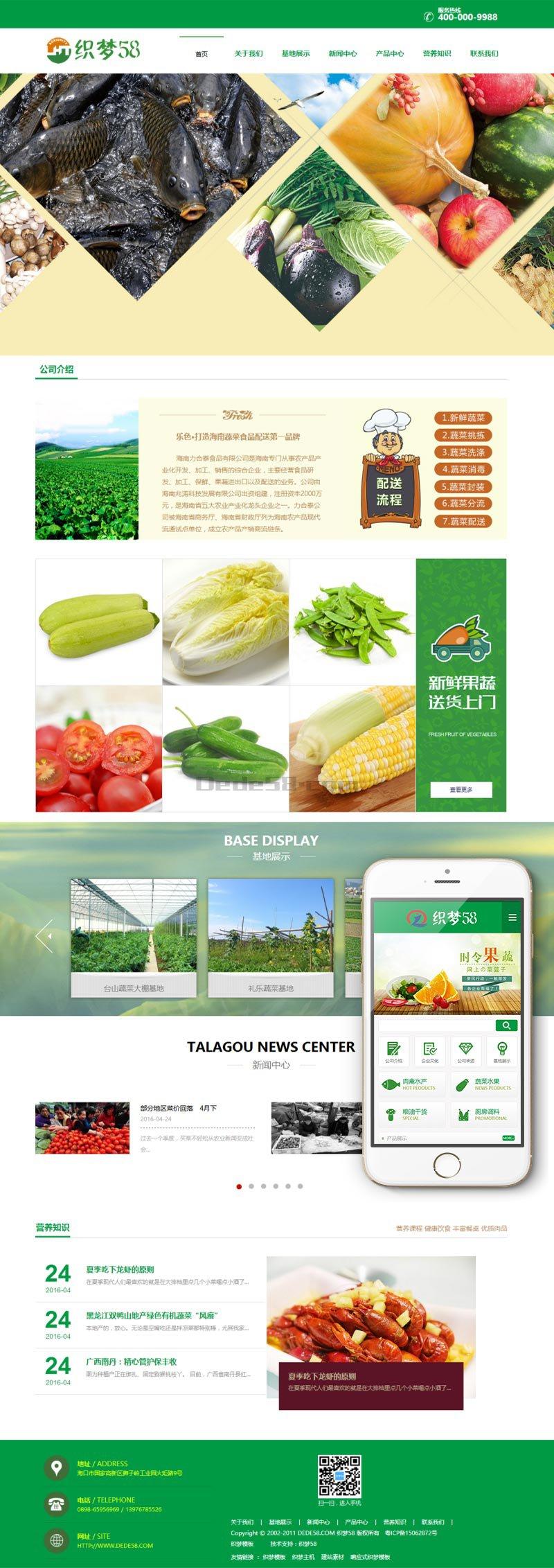 绿色蔬菜水果类企业织梦模板(带手机移动端)