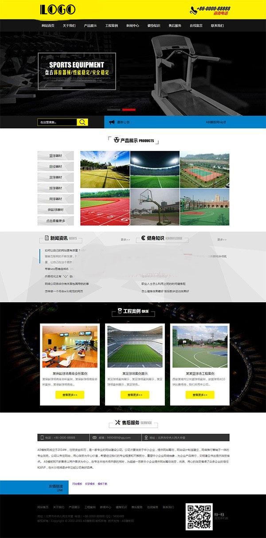 织梦dedecms体育健身器材设备网站模板