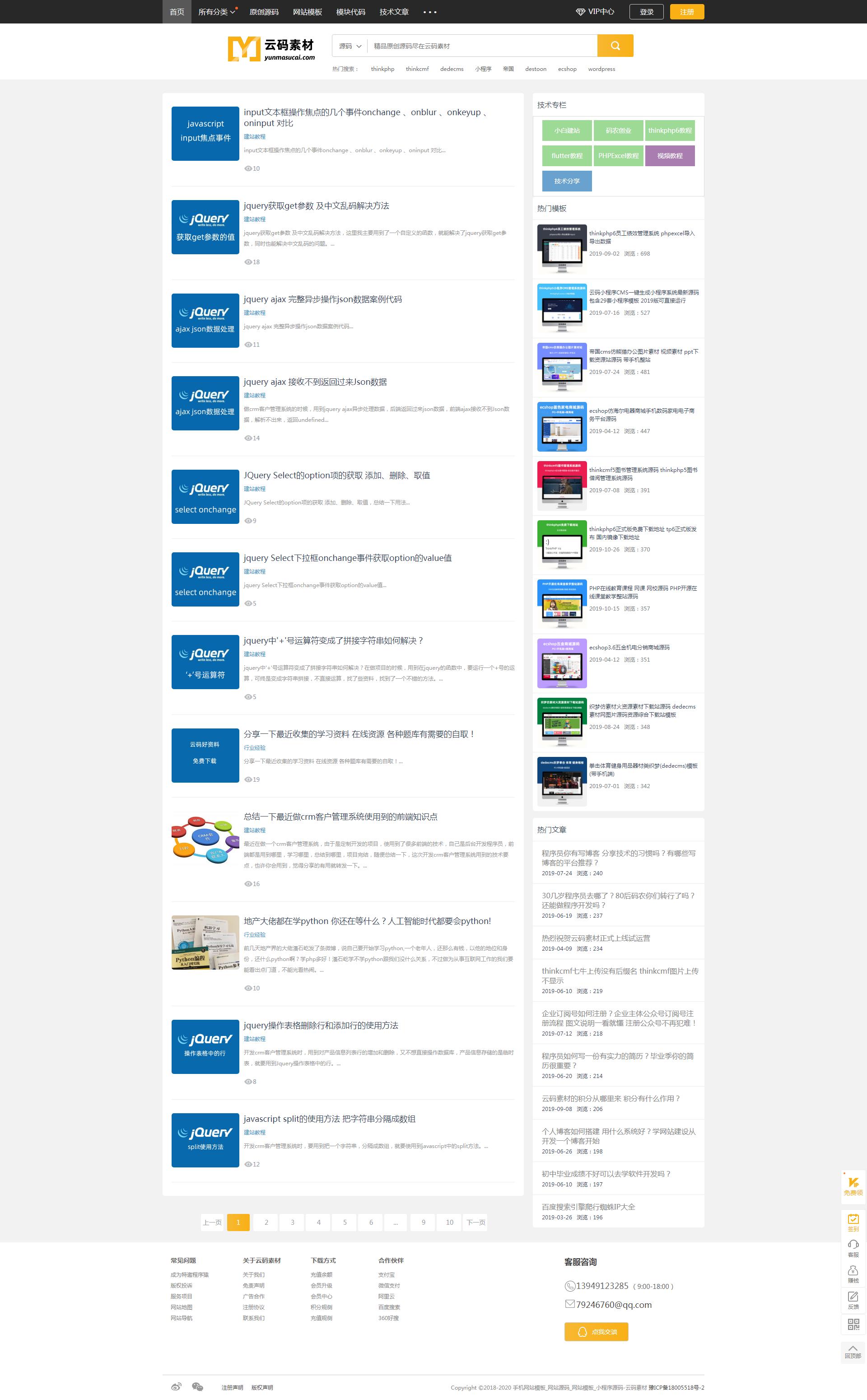 thinkphp5商业源码下载站 模板下载 图片资源整站下载 网站素材 网站虚拟资源下载