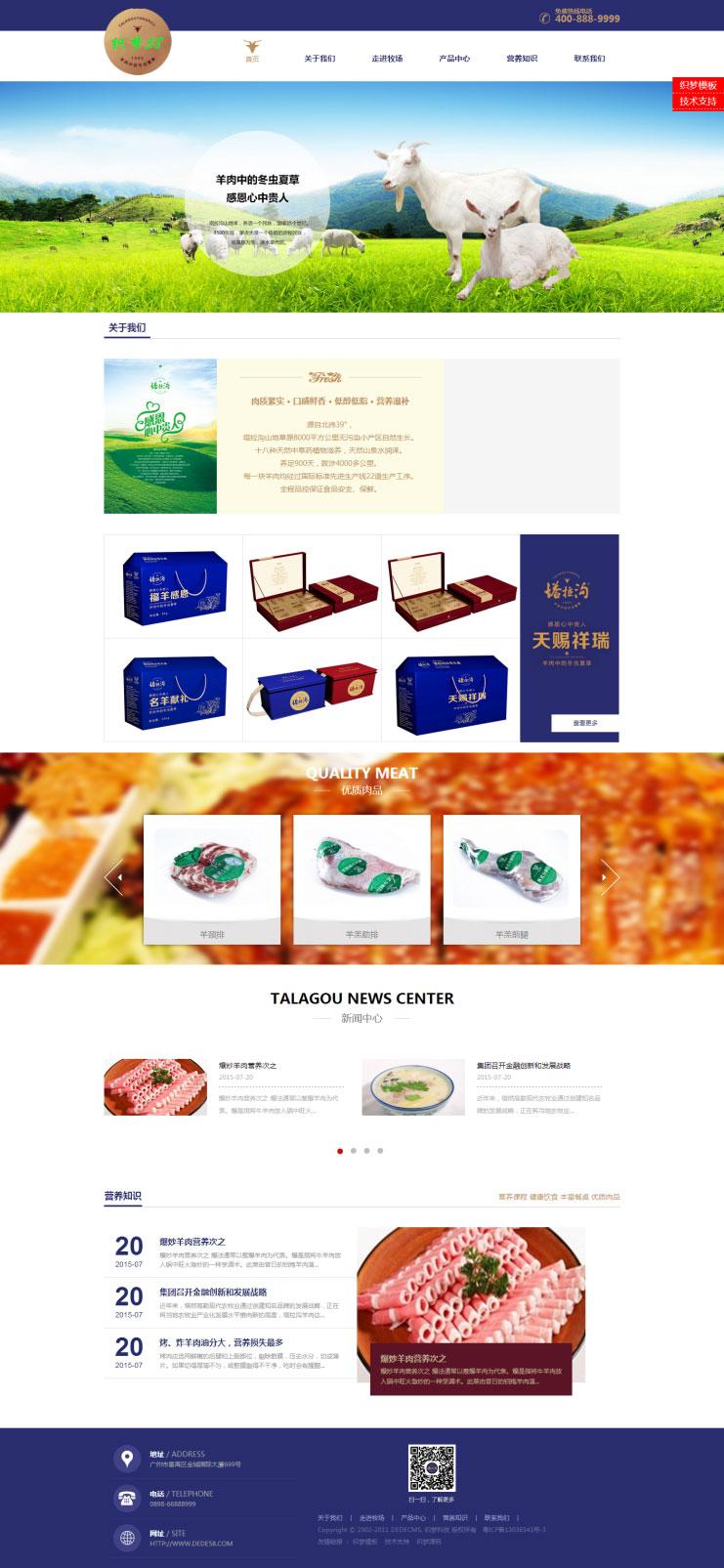 dedecms简洁大气食品餐饮美食行业企业网站织梦模板