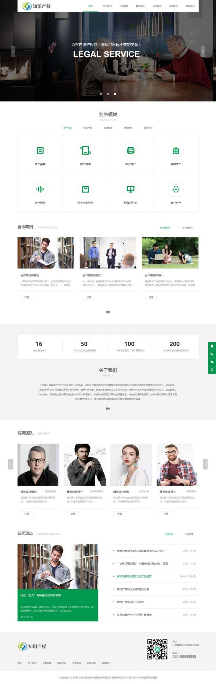 织梦dedecms响应式房产合同纠纷知识产权公司网站模板(自适应手机移动端)