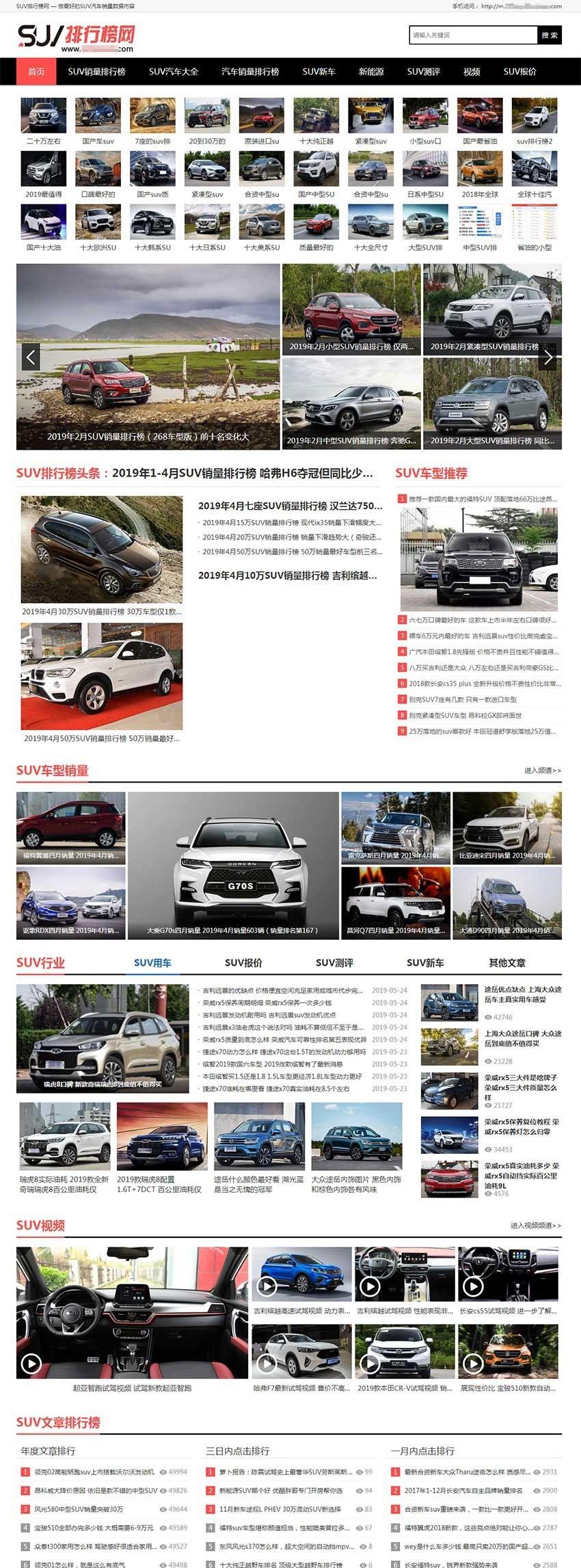 帝国CMS仿《SUV排行榜网》汽车销量排行网汽车销量资讯网站模板整站源码