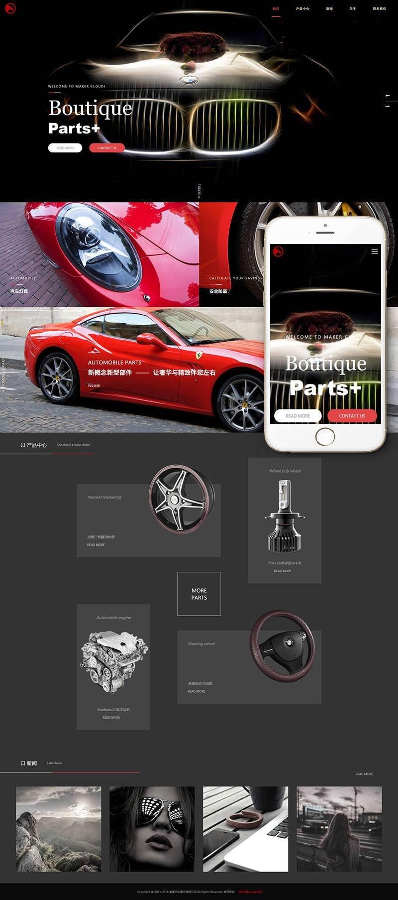 织梦dedecms响应式炫酷汽车配件公司网站模板(自适应手机移动端)