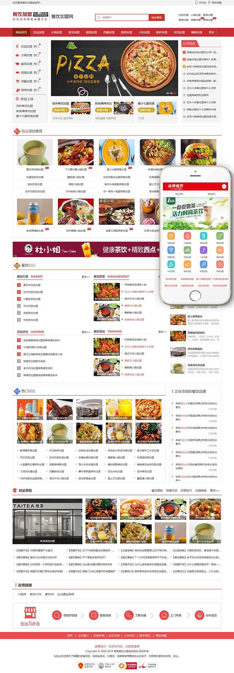 织梦dedecms红色餐饮加盟行业网站模板整站源码分享下载(带手机移动端)