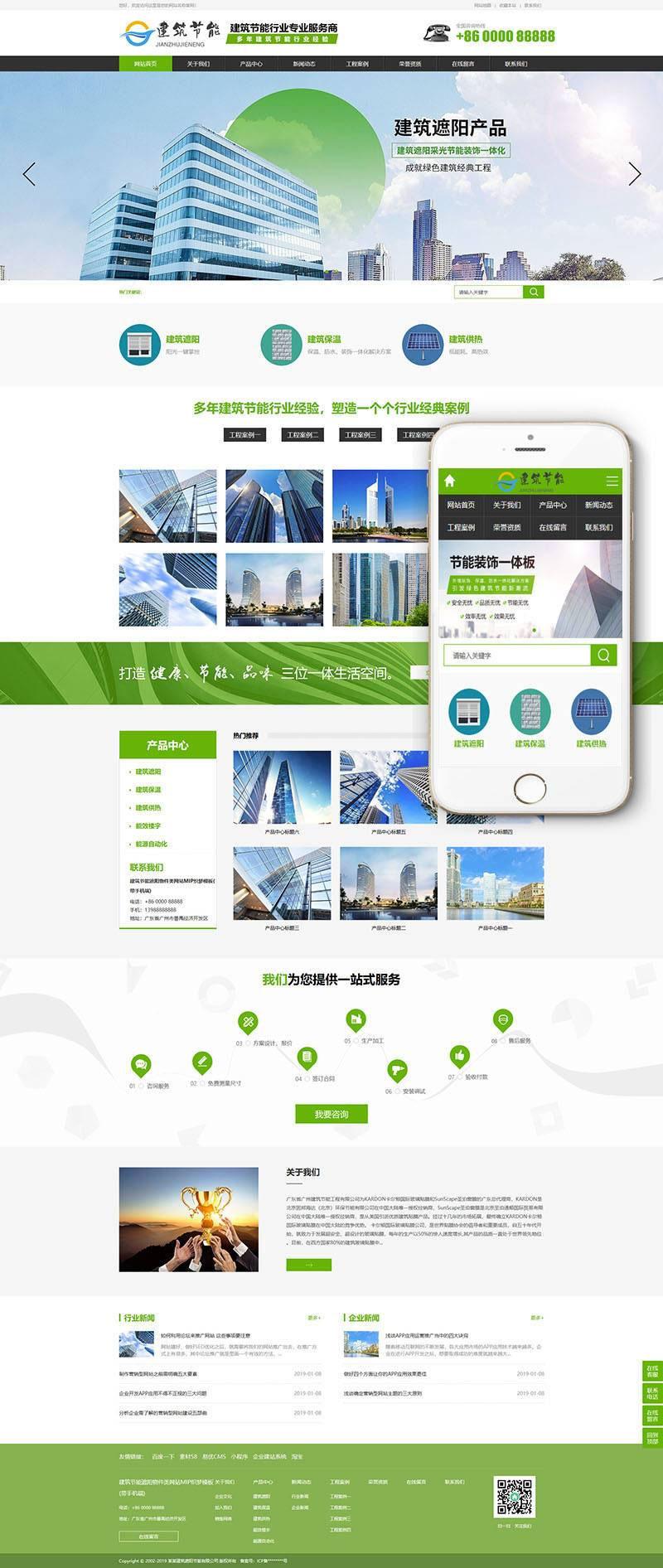 织梦dedecms建筑节能遮阳物件网站模板整站源码 MIP+PC+移动端 三端同步