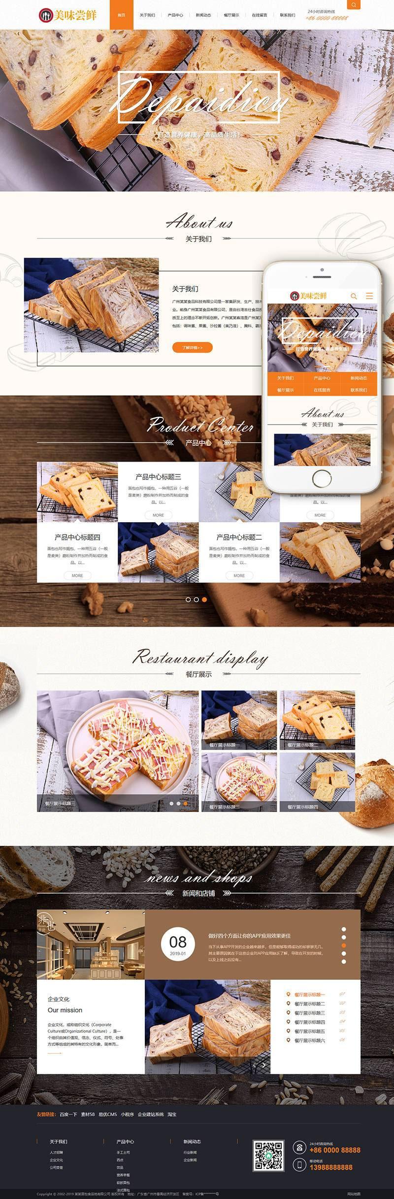 织梦dedecms蛋糕面包食品公司网站模板php源码下载(带手机移动端)