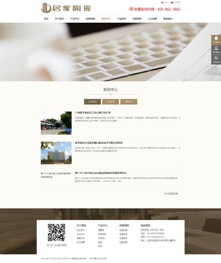 响应式中英双语家居瓷砖卫浴类企业网站织梦模板(自适应手机端)