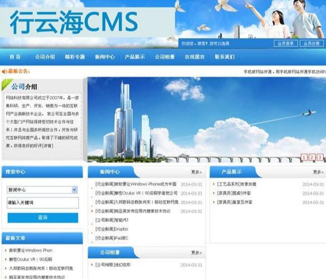 行云海CMS(XYHCMS)网站内容管理系统 php免费源码v3.6 bulid1012