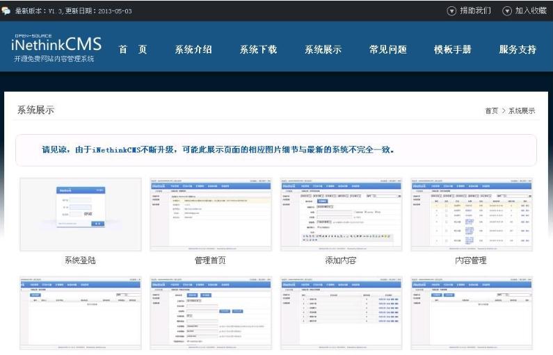 iNethinkCMS网站内容管理系统 v1.6.0
