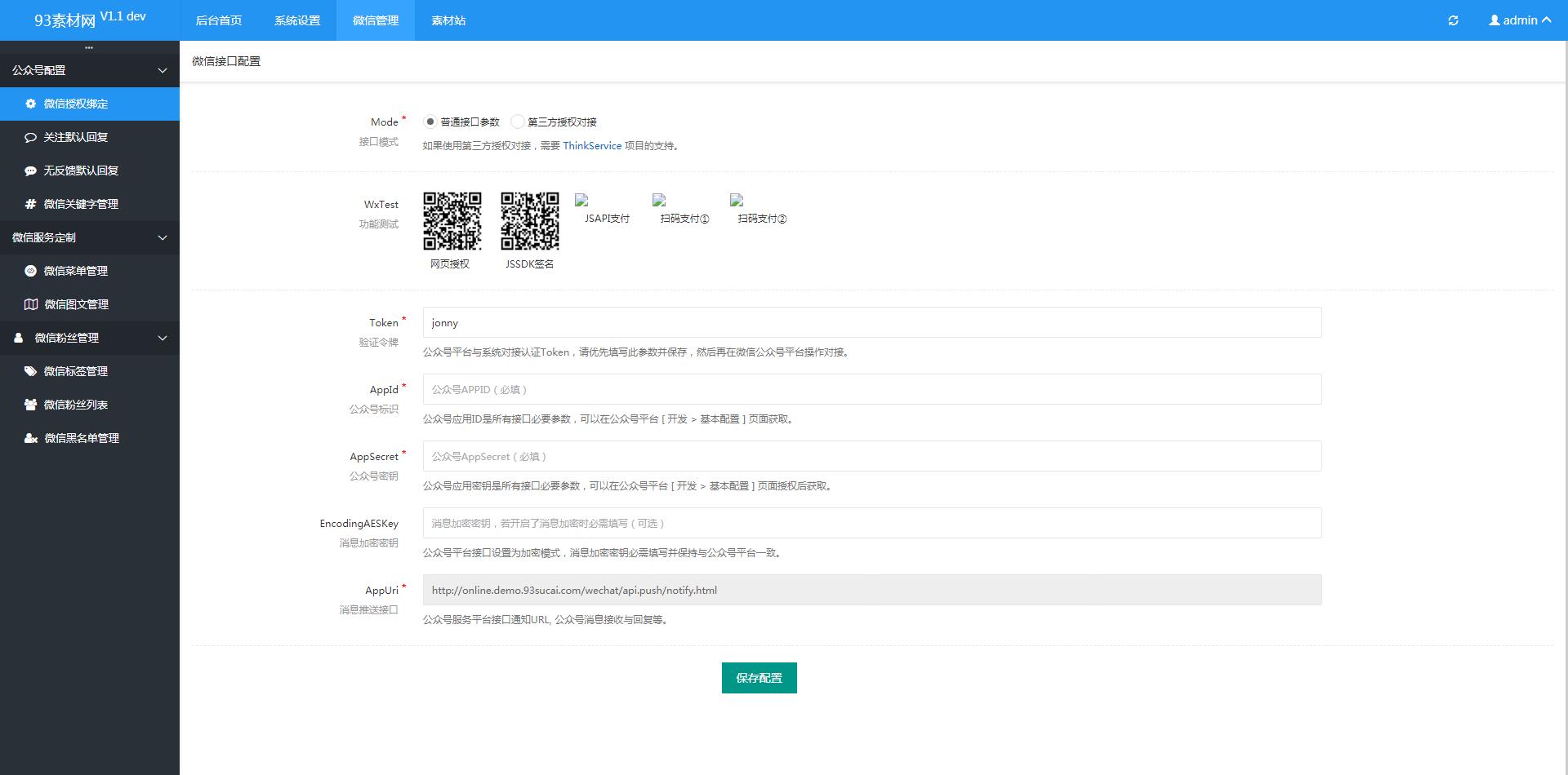 thinkphp5.1.16精仿素材火整站源码+会员系统虚拟资源下载商业源码