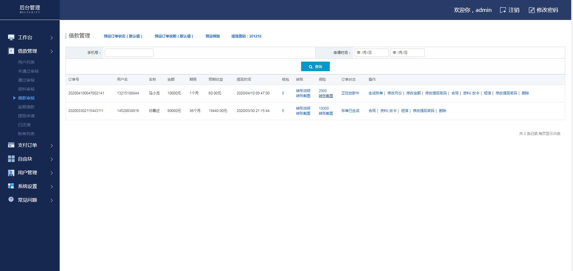 新款小额现金贷网络贷款系统源码 可打包成APP,内附安装说明+截图功能