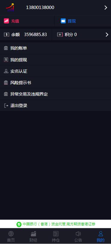 香港大盘双端可打包EXE程序PC+手机双端点位盘网站源码