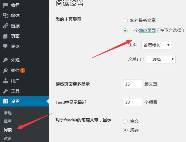 WordPress资源下载主题 Modown 使用教程